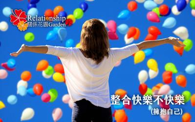 關係花園-音檔cover-09整合快樂不快樂(擁抱自己)